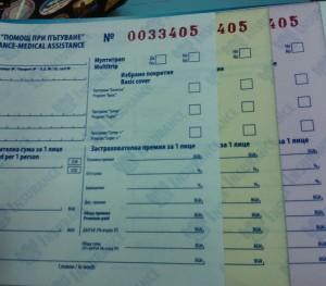 номерация върху формуляри