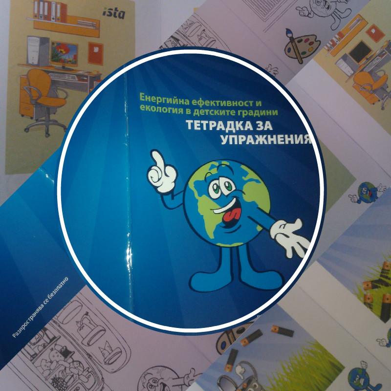 ista-workbook