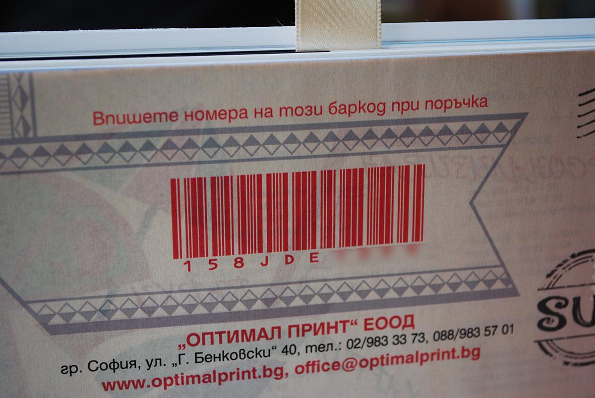 print-barcodes