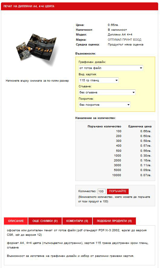 e-shop-order-optimal-print-3