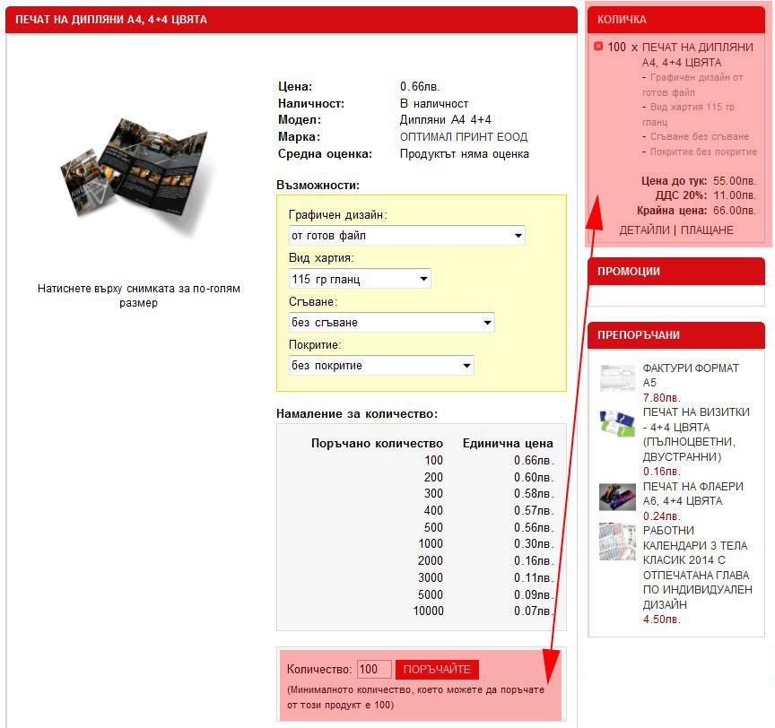e-shop-order-optimal-print-4