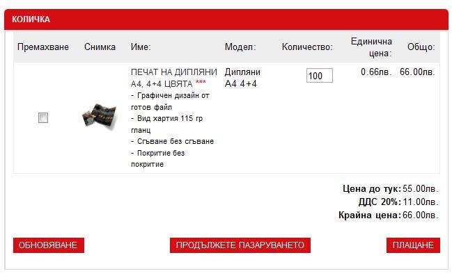 e-shop-order-optimal-print-5