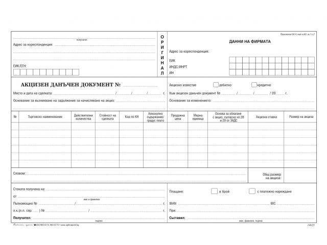 akcizen-danuchen-dokument-640x480