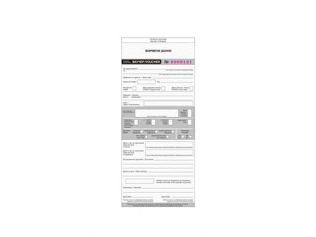 turisticheski-vaucher-640x480