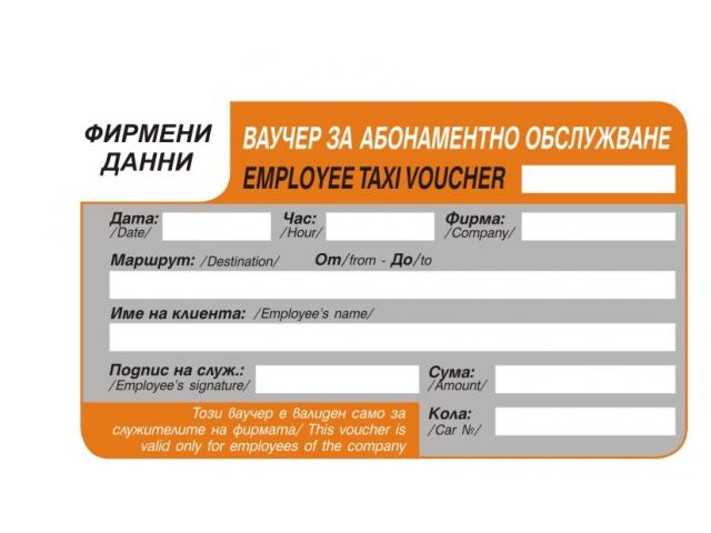 vaucher_taxi-640x480