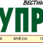 Вестник на Община Чупрене
