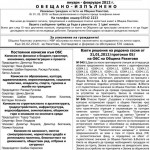 Вестник на Община Ракитово