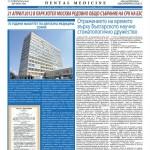 """Вестник """"Дентална медицина"""""""